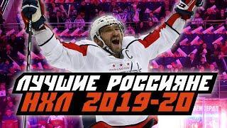 Лучшие россияне в сезоне НХЛ 2019-2020: Итоги