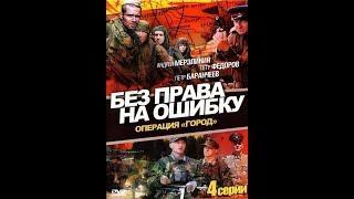 Военный фильм ✭ Без Права на Ошибку ✭Русское кино про разведчиков.