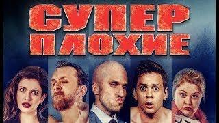 Суперплохие (2016) Российская криминальная комедия
