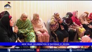 New Year Celebrations At Saibane Zahra Multan,PAK l 31st Dec 2017