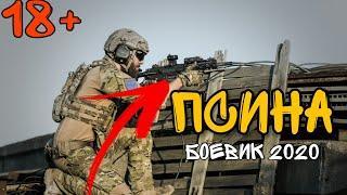 [ Псина ] Русский боевик 2020. Смотреть фильм онлайн бесплатно в хорошем качестве.