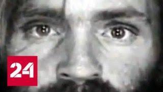 """""""Я хотел изменить мир"""":  Чарльз Мэнсон умер, так и не раскаявшись - Россия 24"""