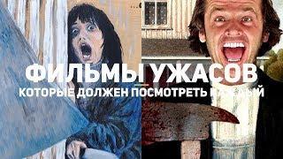 10 фильмов ужасов, которые должен посмотреть каждый. Часть 2