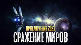 Новый приключенческий фильм 2021!  ★★ СРАЖЕНИЕ МИРОВ ★★ Фильмы 2021 HD / новые приключения 2021