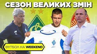 Нове Динамо Луческу, революція в Зорі і фінали ЛЧ та ЛЄ