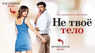 """""""Не твоё тело"""" фильм в HD"""