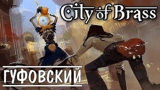 ГУФОВСКИЙ — женский журнал и City of Brass