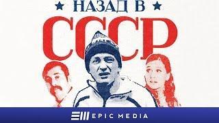 Назад в СССР - Серия 2 (2010)