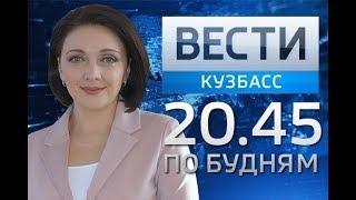 """Вести-Кузбасс 20.45"" от 17.07.2018"