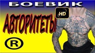 ВСПОМНИ 90-е Боевик Авторитеты (2016) лучшие боевики 2016