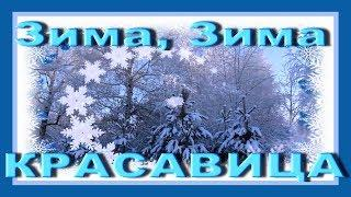 ♥♫ Зима, Зима – красавица! Детская песенка про Зиму ♫♥