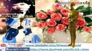 ស្នេហាខកចិត្ត-koev sarat song, Song Sarat, Love song-កែវ សារ៉ាត់