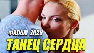 Премьера 2020 прогремела в интернете!! - ТАНЕЦ СЕРДЦА @ Русские мелодрамы 2020 новинки HD 1080P