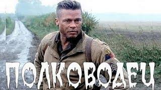 ПРЕМЬЕРА 2018  ПОЛКОВОДЕЦ  Русские детективы 2017 новинки, сериалы 2017