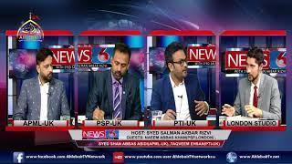 News at 6 with Salman Akbar I Allama Raja Nasir Abbas I 2nd Dec 2017