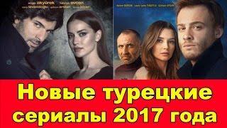 Смотреть турецкие новые сериалы 2017 года список
