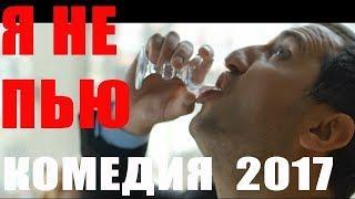 "Новинка комедия 2018 "" Я не пью"" в HD смотреть онлайн"