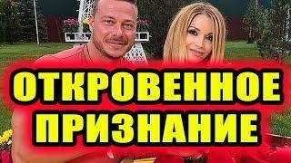 Дом 2 новости 4 сентября 2018 (4.09.2018) Раньше эфира