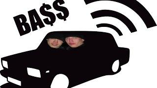 Басы в машине