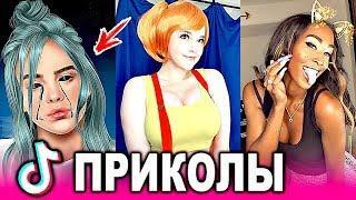 Тик Ток Приколы | Видео в Tik Tok | Лучшие ПРИКОЛЫ TIK TOK 2019