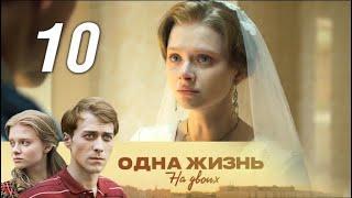 Одна жизнь на двоих. 10 серия (2018). Семейная сага, мелодрама @ Русские сериалы