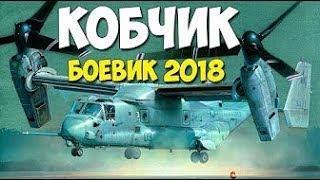 Боевик  КОБЧИК  Русские боевики 2018 новинки HD