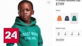 Рэпер The Weeknd отказался сотрудничать с H&M из-за расистской рекламы - Россия 24