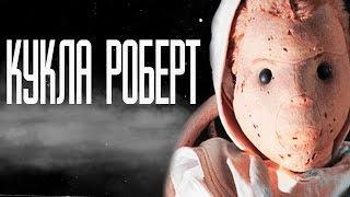 Страшные истории на ночь  - Кукла Роберт