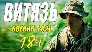 ОТПЕТЫЙ БОЕВИК 2020 * ВИТЯЗЬ * Русские боевики 2020 новинки HD 1080P