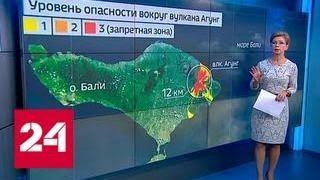 """""""Погода 24"""": специалисты ожидают извержения лавы из вулкана на острове Бали - Россия 24"""