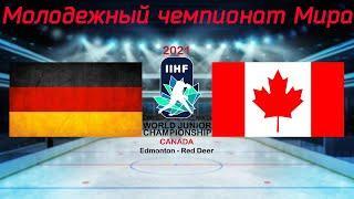 Германия - Канада 27.12.2020 | Молодежный чемпионат мира 2021 | WJC 2021 | МЧМ 2021 | Обзор матча