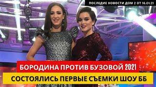 Последние Новости Дом 2 (16.01.2021) | Прошли Первые Съемки Шоу ББ 2021