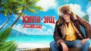 новые русские фильмы 2020 года смотреть онлайн бесплатно в хорошем качестве КОМЕДИИ 2020 ТОП НОВИНКИ