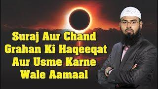 Suraj Aur Chand Grahan Ki Haqeeqat Aur Usme Karne Wale Aamaal - Reality of Eclipse By Adv. Faiz Syed