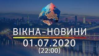 Вікна-новини. Выпуск от 01.07.2020 (22:00) | Вікна-Новини