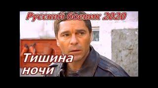 """НАШУМЕВШИЙ РУССКИЙ БОЕВИК """"ТИШИНА НОЧИ""""Русские боевики 2020 новинки."""