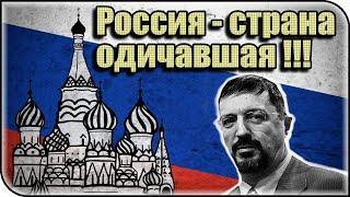 «Русский язык — язык клоаки, а Россия одичавшая страна»: заявил профессор ВШЭ Гусейнов