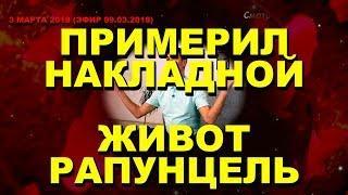 ДОМ 2 НОВОСТИ раньше эфира! 03 марта 2018 (эфир 09.03.2018) БЕРЕМЕННЫЙ