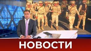 Выпуск новостей в 09:00 от 13.08.2020
