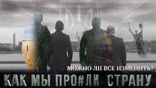 Новинки кино 2018. Как мы про#ли страну. Документальный фильм.
