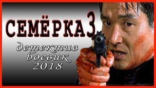 ПРЕМЬЕРА 2018 СЕМЁРКА 3. РОССИЙСКИЙ БОЕВИК 2018, ФИЛЬМ, НОВИНКА