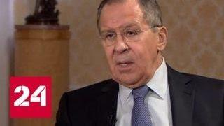 Лавров: Россия ничего не меняла на месте предполагаемой атаки в Думе - Россия 24