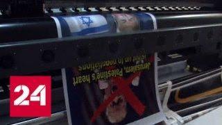 Евросоюз призывает США не переносить посольство в Иерусалим - Россия 24