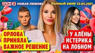 ДОМ-2. Новая любовь (эфир от 22.04.2021)