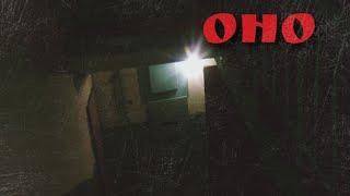Страшные истории на ночь: оно
