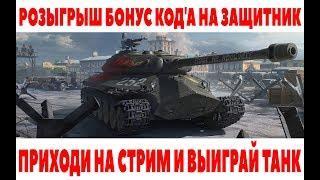 РОЗЫГРЫШ БОНУС КОД'А НА ЗАЩИТНИК WOT И РОЗЫГРЫШ ГОЛДЫ, БЕЗУМИЕ В РАНДОМЕ В АКЦИИ World of Tanks