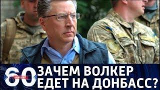 60 минут. Обострение на Украине: что означает визит спецпредставителя США? От 17.05.18