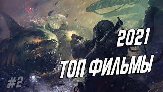 ТОП ФИЛЬМЫ 2021 , КОТОРЫЕ УЖЕ ВЫШЛИ