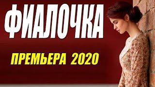 Желанный свежак 2020  - ФИАЛОЧКА - Русские мелодармы 2020 новинки HD 1080P