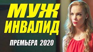 Красивейшая премьера - МУЖ ИНВАЛИД - Русские мелодрамы 2020 новинки HD 1080P